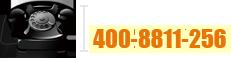 24小时服务热线:400-8811-256